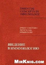 Книга Введение в иммунологию