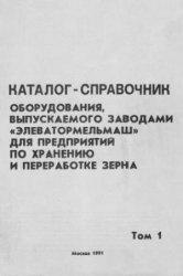 Каталог-справочник оборудования, выпускаемого заводами Элеватормельмаш для предприятий по хранению и переработке зерна. Том 1