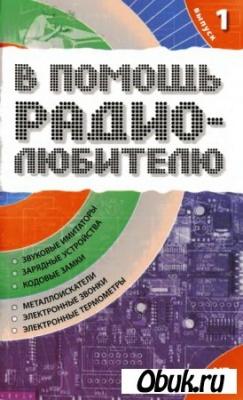 Книга В помощь радиолюбителю. Выпуск 1