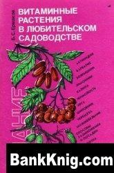 Книга Витаминные растения в любительском садоводстве djvu 5,3Мб