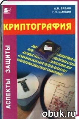 Книга Криптография