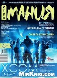 Журнал Игромания №11 2012