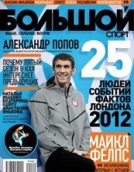 Журнал Большой спорт №9 2012