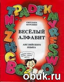 Весёлый алфавит английского языка