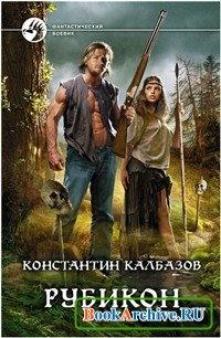 Книга Рубикон.
