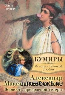 Книга Эрлер Ольга - Александр Македонский и Таис. Верность прекрасной гетеры