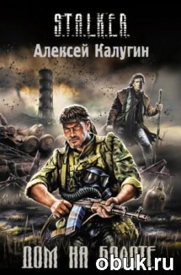 Книга Алексей Калугин - Дом на болоте (аудиокнига) с музыкальным оформлением