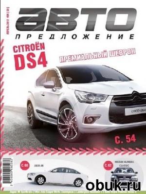 Журнал Автопредложение №4 (апрель 2012)