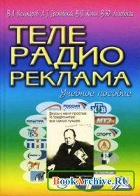 Книга Телевизионная и радиовещательная реклама.