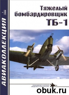 Журнал Авиаколлекция №1 2006. Тяжёлый бомбардировщик ТБ-1