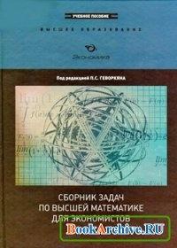 Сборник задач по высшей математике для экономистов.