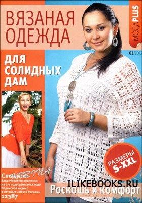 Журнал Вязаная одежда для солидных дам № 3 (июнь 2012)