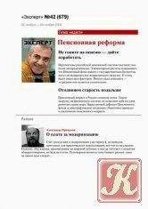 Журнал Эксперт №38-49 2009 (4-й квартал)