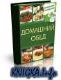 Книга Домашний обед