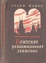 Книга Гуситское революционное движение