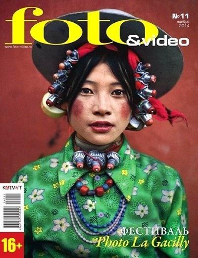 Книга Журнал: Foto & Video №11 (ноябрь 2014)