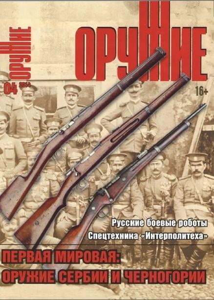Книга Журнал: Оружие №4 (2014)