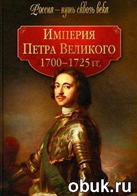 Книга Империя Петра Великого. 1700-1725 гг.