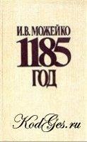 Книга 1185 год. Восток-Запад