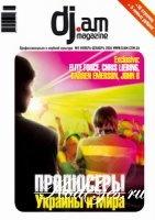 Журнал DJam Magazine №5 ноябрь-декабрь 2006
