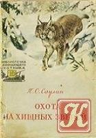 Книга Охота на хищных зверей