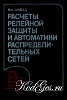 Книга Расчет релейной защиты и автоматики распределительных сетей