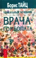 Книга Уникальный лечебник врача-гомеопата
