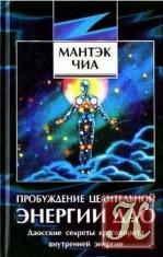 Книга Пробуждение целительной энергии дао