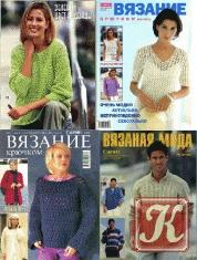 """Журнал Сборник  ов по вязанию """"Сабрина""""  спецвыпуск за 2002 год"""