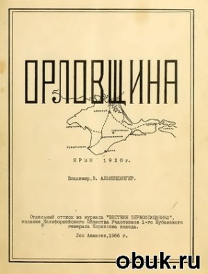 Книга Орловщина