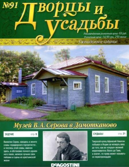 Книга Подборка журналов: Дворцы и усадьбы №№83 - 91 (2012)