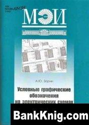Книга Условные графические обозначения на электрических схемах