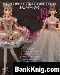 Журнал My favorite doll book №19, 2005