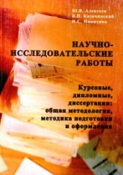 Книга Научно-исследовательские работы