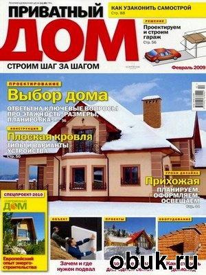 Книга Приватный дом №2 (февраль 2010)
