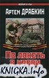 Книга По локоть в крови. Красный Крест Красной Армии