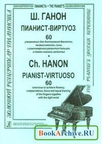 Книга Пианист-виртуоз.