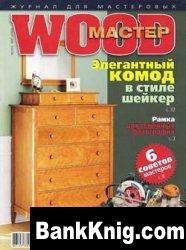 Журнал Wood Мастер №2 2010