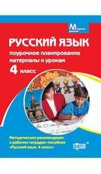Книга Русский язык, 4 класс, Поурочное планирование, 1 полугодие