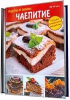 Журнал Рецепты от Оксаны №19 (ноябрь), 2014. Чаепитие