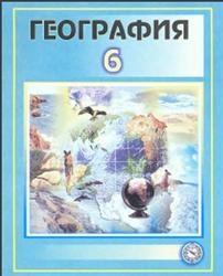 Книга Физическая география материков и океанов, 6 класс, Соатов А., Абдулкасымов А., 2009