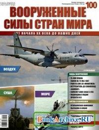 Журнал Вооруженные силы стран мира №100 (2015)