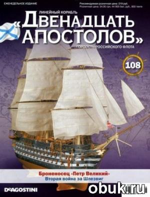 Журнал Линейный корабль Двенадцать Апостолов №108 (2015)