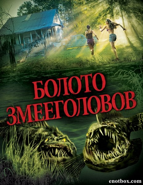 Болото змееголовов / SnakeHead Swamp (2014/WEB-DL/WEB-DLRip)