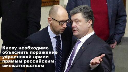 Киеву необходимо объяснить поражение украинской армии прямым российским вмешательством