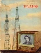 """Журнал: """"Радио"""" - Страница 4 0_e16f0_12f5225e_M"""