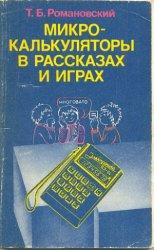 Техническая литература по МИКРОКАЛЬКУЛЯТОРАМ 0_e551f_6ce2903c_orig