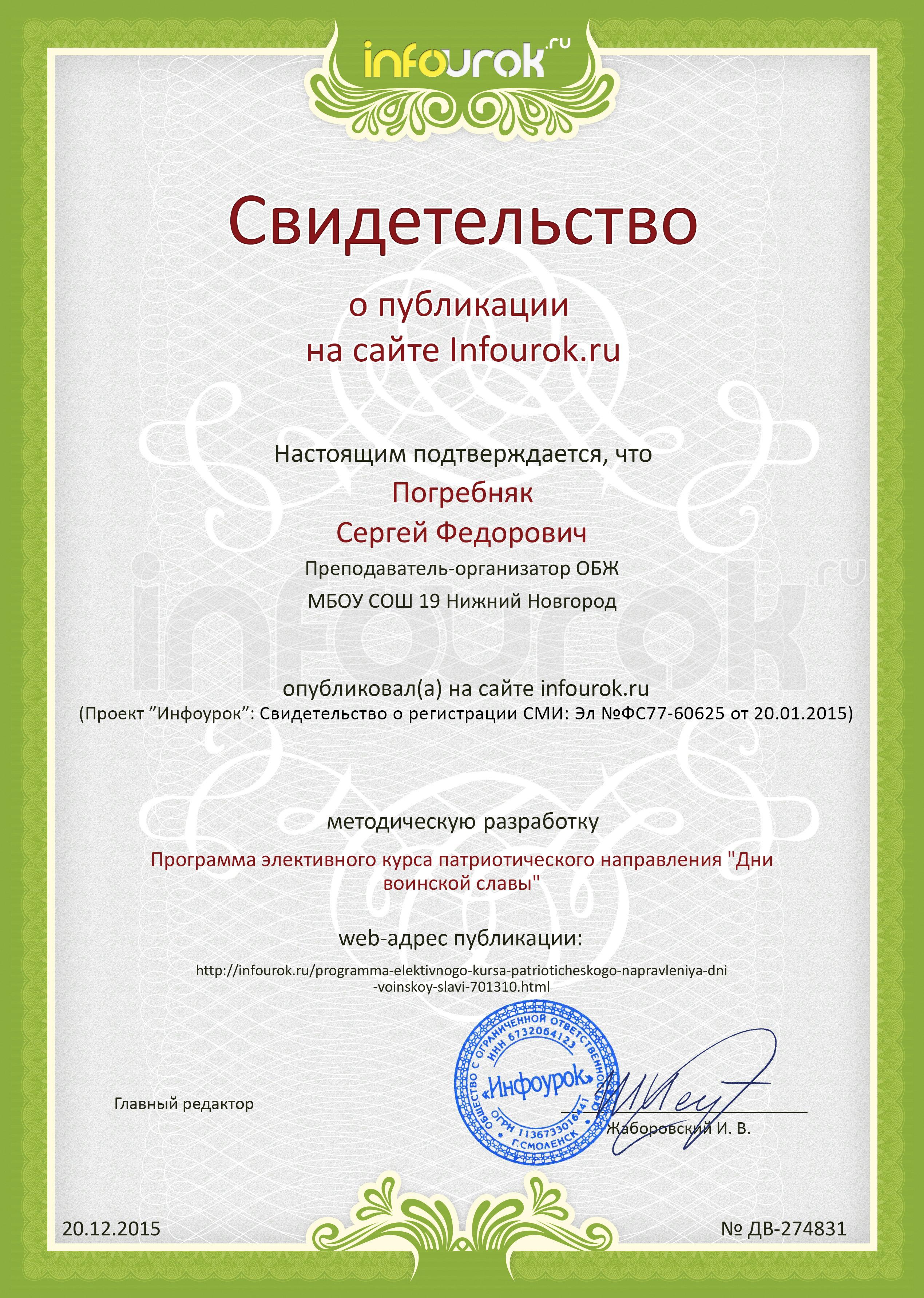 Сертификат проекта infourok.ru № ДВ-274831.jpg