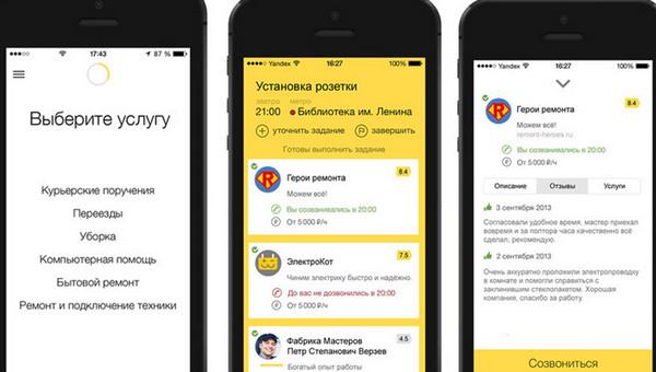 Яндекс.Мастер становится мобильным