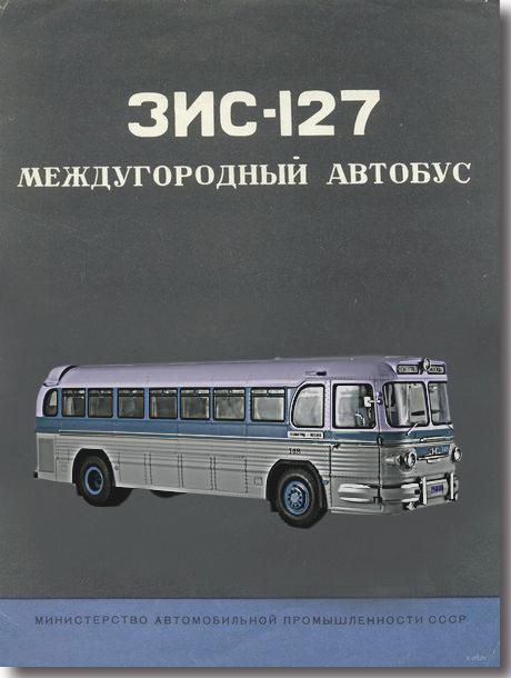 ЗиС-127a.jpg